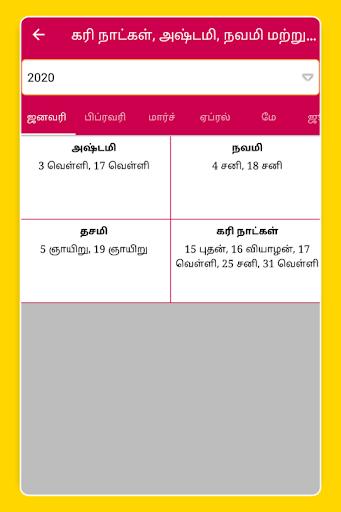 Tamil Calendar 2020 Tamil Calendar Panchangam 2020 6.1 screenshots 19