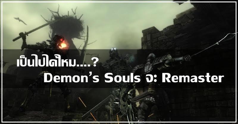 [Scoop] Demon's Souls Remaster เป็นไปได้ไหม?