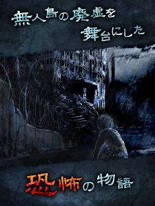 ホラー夏休み - 呪われた廃虚からの脱出 - screenshot 5