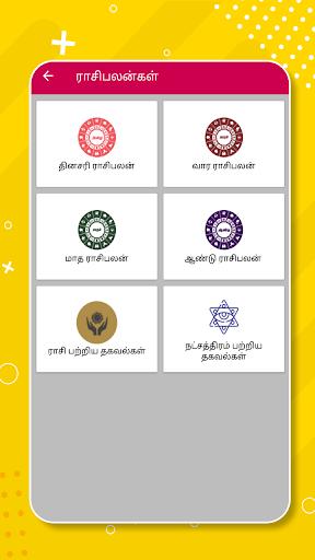 Tamil Calendar 2019 Tamil Calendar 2020 Panchangam - Revenue