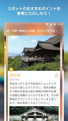 Holiday(ホリデー)日本最大級おでかけプラン検索アプリのおすすめ画像3