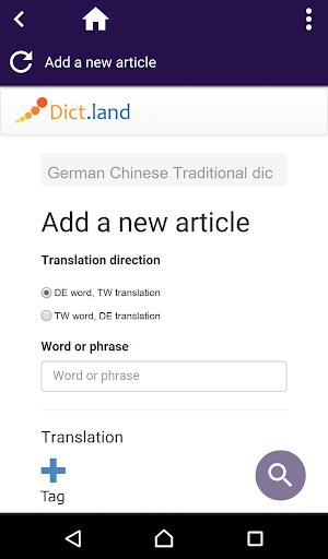 免費下載書籍APP|German Chinese Traditional dic app開箱文|APP開箱王