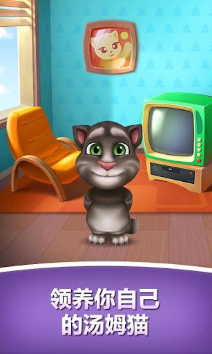 我的汤姆猫 My Talking Tom