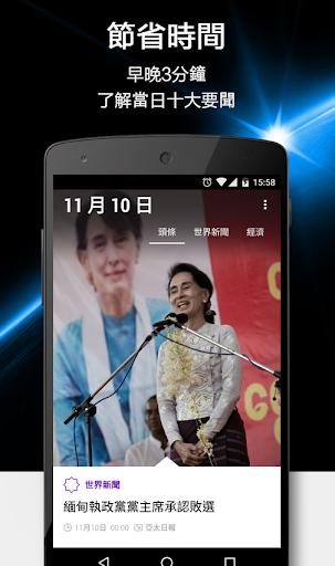 玩新聞App|亞太日報免費|APP試玩