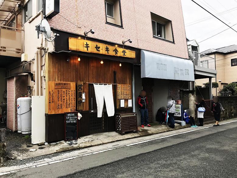 kiseki-tonkatsu5