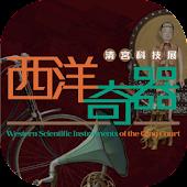QingSci-Instru