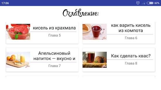 Напитки - náhled