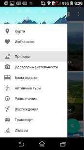 Алтай Today - путеводитель- screenshot thumbnail