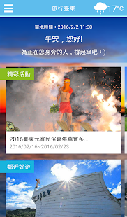 Travel Taitung- screenshot thumbnail
