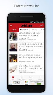Sandesh Gujarati News- screenshot thumbnail