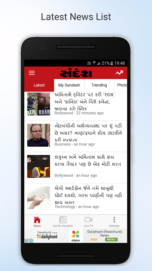 Sandesh Gujarati News- screenshot