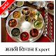 Marathi Kitchen Expert 2018 apk