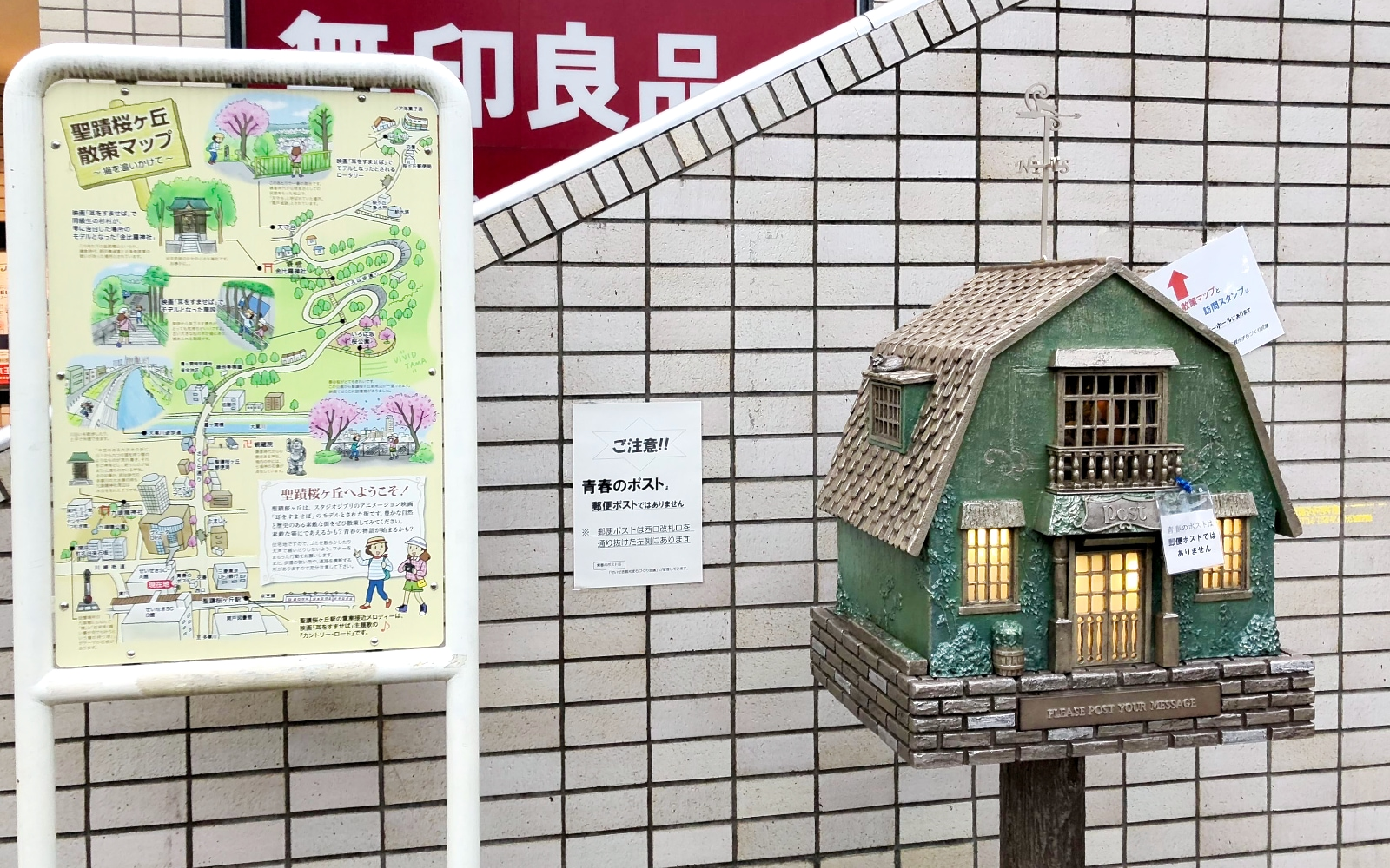 The Whisper of the Heart map and mailbox near Seiseki-Sakuragaoka station in Tama, Tokyo.