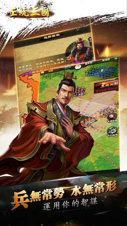 正統三國-經營策略國戰手遊 創新自由戰鬥 1.6.64 screenshot 2092596