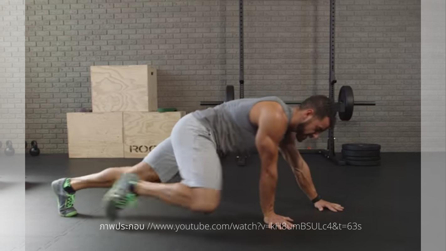 6 ท่าออกกำลังกาย ฟิตแอนด์เฟิร์ม พิชิตไขมันสำหรับผู้ชาย 8