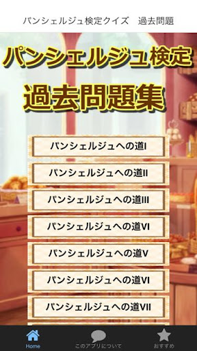 進撃のパンシェルジュ 3級過去問対策アプリ パン屋へ進撃!!