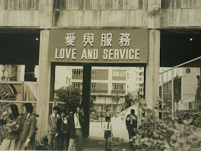 Photo: 參加在喇沙書院舉行的愛與服務展覽02