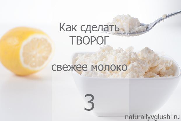 Как сделать творог-3: Творог из свежего молока