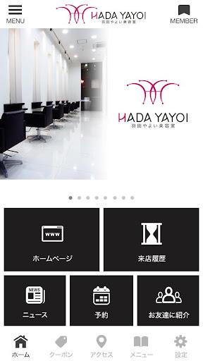 新潟駅 駅南けやき通りにある美容室 「羽田やよい美容室」