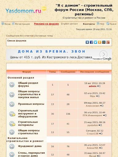 Строительный форум России