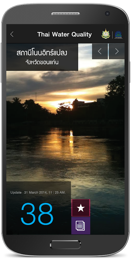 Thai Water Quality- screenshot