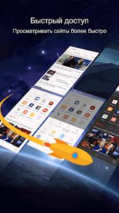 Next браузер - Быстрый Screenshot