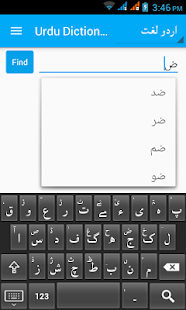 ‫Urdu Dictionaries اردو لغات‬‎- screenshot thumbnail