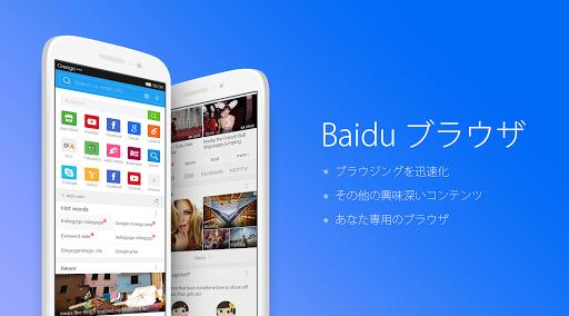 Baiduブラウザ