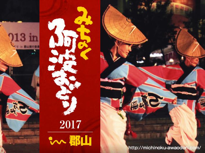 YOSAKOIに阿波踊り!?シルバーウィーク郡山開催イベント2017