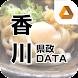 香川県政DATA-香川県議や庁職員、財界の人事情報満載!