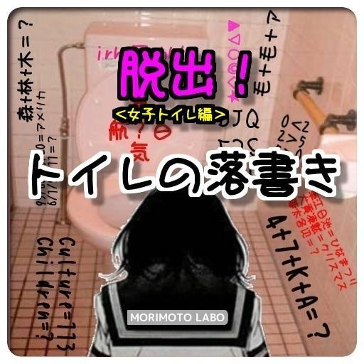 脱出!トイレの落書き<女子トイレ編>