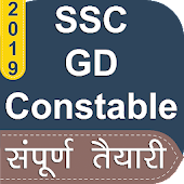 SSC GD Exam 2019