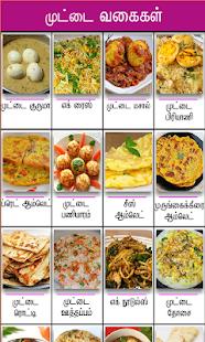 egg recipe tamil - náhled