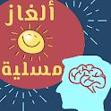 لعبة ألغاز مسلية لإختبارات الذكاء بدون انترنت icon