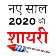 New Year शुभकामनाएँ -2020 हिन्दी सन्देश