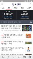Screenshot of 한국경제