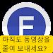 FIPE - 파일전송(HD영상도 실시간으로!) icon