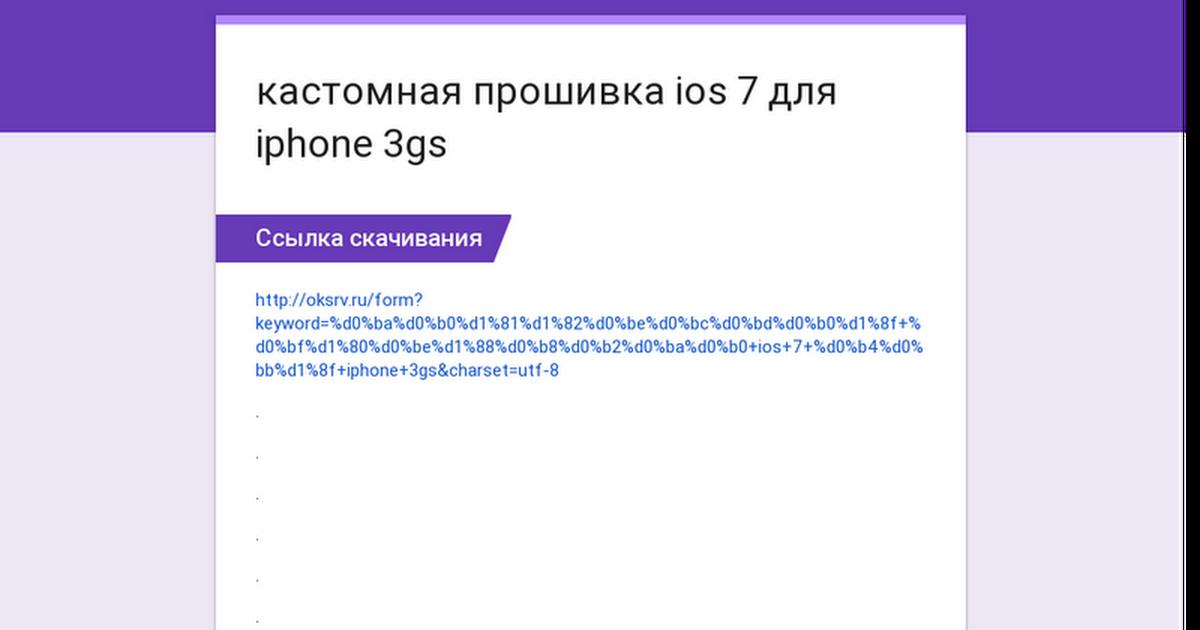 кастомные прошивки для iphone 4s