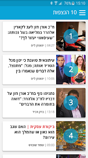 ‫הארץ - Haaretz‬‎- screenshot thumbnail