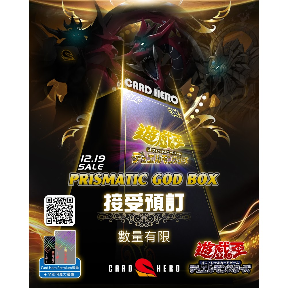 God box prismatic