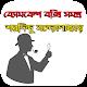 ব্যোমকেশ বক্সি সমগ্র - Byomkesh Bakshi Bangla apk
