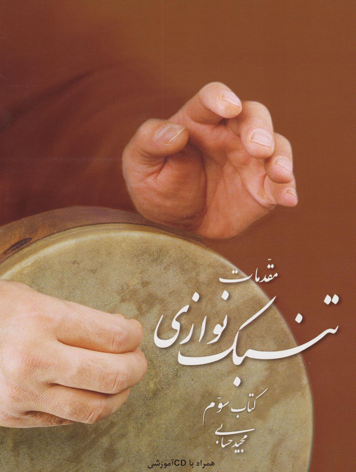 کتاب سوم مقدمات تنبکنوازی مجید حسابی با سیدی انتشارات رهام