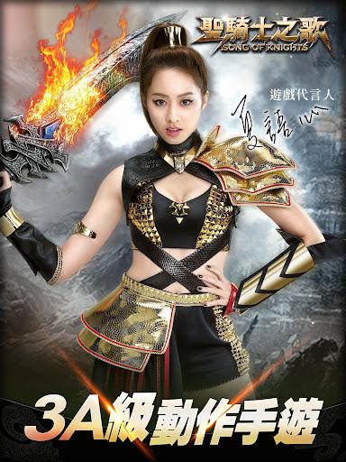 聖騎士之歌-女神夏語心熱力代言!