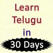 Learn English 30 Day in Telugu