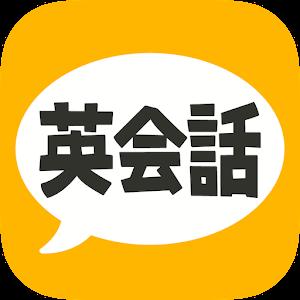 英会話フレーズ1600 リスニング対応の無料アプリ