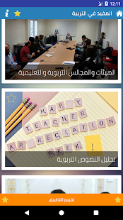 المفيد في علوم التربية 2018 - náhled