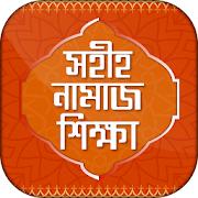 Bangla Namaj shikkha সহীহ বাংলা নামাজ শিক্ষা