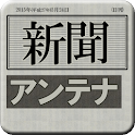 新聞 アンテナ icon