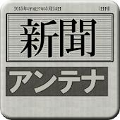 新聞 アンテナ