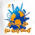 دليل السياحة في كردستان (بدون نت) icon